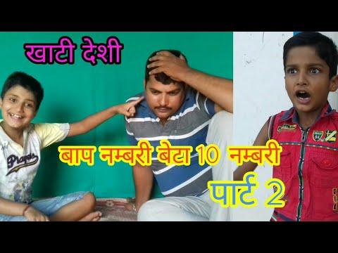 Comedy Video 😂 बाप नम्बरी बेटा 10 नम्बरी 😂Ashish Mishra Shyam