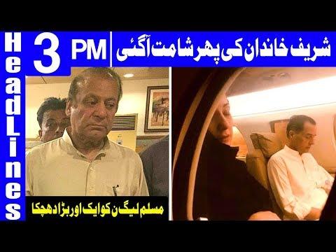 SC hints at quashing IHC's verdict regarding release of Nawaz | Headlines 3 PM|6 November 2018|Dunya