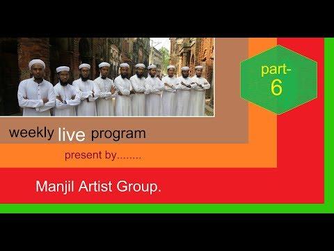 সুর ছন্দে তব আনন্দে ..লাইভ প্রোগ্রাম ..পর্ব -৬ .........by manjil artist group