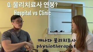 ENG/캐나다 물리치료사(Physiotherapist)…