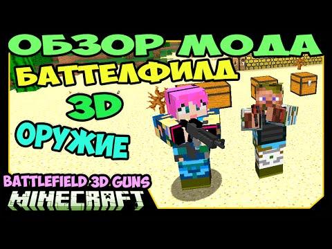 ч.239 - Баттелфилд (Battlefield) - Обзор мода для Minecraft