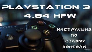 Playstation 3 ВЗЛОМ 4.84 HFW ПОДРОБНАЯ ИНСТРУКЦИЯ ПО УСТАНОВКЕ
