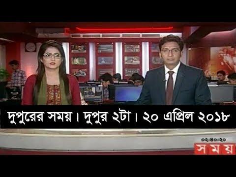 দুপুরের সময় | দুপুর ২টা |  ২০ এপ্রিল ২০১৮ | Somoy tv News Today | Latest Bangladesh News