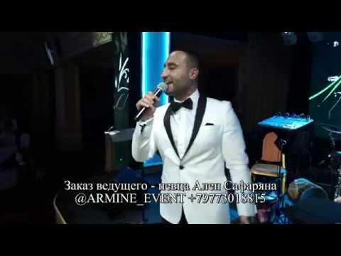 Певец на армянскую свадьбу в Москве от @ARMINE_EVENT +79773018815
