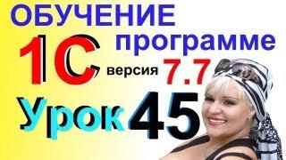 Обучение 1С 7.7 Поступление и Ввод в эксплуат. Основных средств Урок 45
