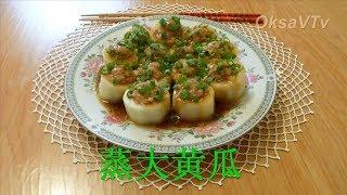 Фаршированные огурцы на пару(蒸黄瓜镶肉). Steamed cucumber with meat. Chinese food.