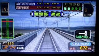 電車でGO! 新幹線 山陽新幹線編 ひかり174号 100系G編成 博多→新大阪 Part4