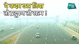 प्रदूषण को दूर करने के लिए बस ये कदम उठाने की है जरूरत ! #NEWSTAK