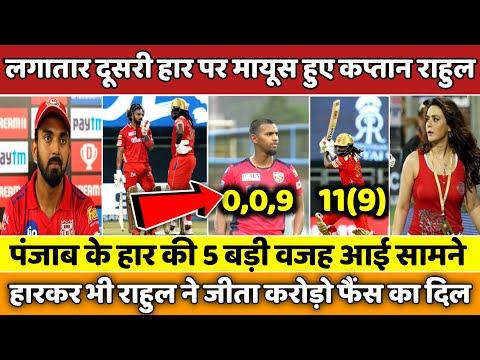 IPL 2021 : अभी अभी आई Punjab Kings से बड़ी ख़बर | हार के 5 बड़े कारण|KL Rahul ने जीता करोड़ो फैंस का दिल