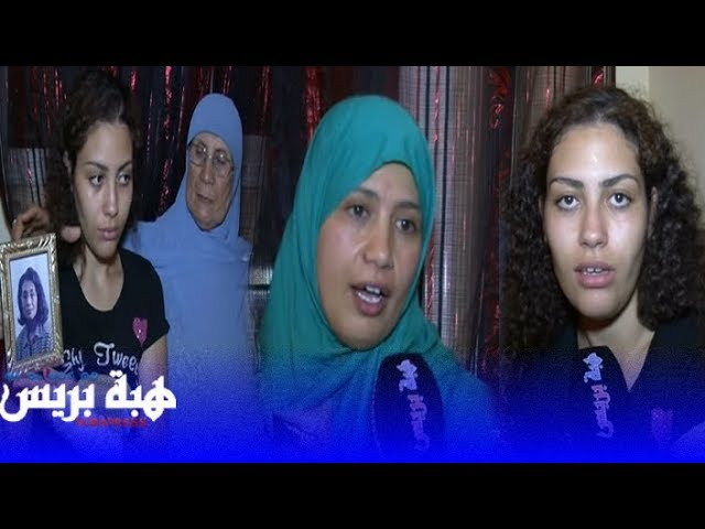 ***** المحمدية : اعتقال مغربية مقيمة بالخارج بعد اتهامها بإهانة موظف وعائلتها تنفي وتستنكر *****