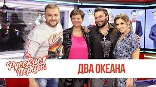 Два Океана в Утреннем шоу Русские Перцы