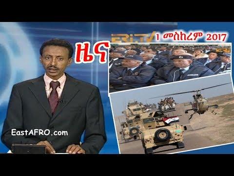 Eritrean News ( September 1, 2017) |  Eritrea ERi-TV
