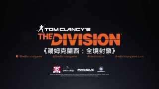 Tom Clancy's The Division《湯姆克蘭西:全境封鎖》E3 2014 Teaser 前導影片 - Ubisoft SEA