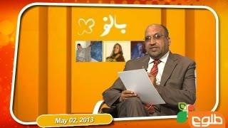 Banu - 02/05/2013 / بانو