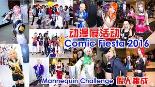 Comic Fiesta 動漫展活動 2016 Cosplayer solo 录像 + Mannequin Challenge 假人挑战|VLOG|RicLim
