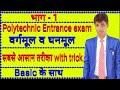 part - 1 polytechnic Entrance exam ( वर्गमूल व घनमूल ) in hindi by suraj