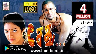 SETHU TAMIL FULL MOVIE HD | Vikram | Abitha | Bala | Ilaiyaraja