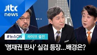 영장 기각 후 '명재권 판사' 실검 등장…왜 이슈 중심에? [라이브썰전 H/L]