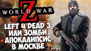LEFT 4 DEAD 3 ИЛИ ЗОМБИ АПОКАЛИПСИС В РОССИИ 🧟 WORLD WAR Z (ВОЙНА МИРОВ Z)