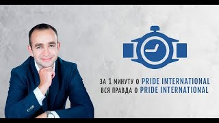 ⌚ За 1 минуту о Pride International | Вся правда о Pride International