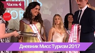 Дневник Мисс Туризм 2017. Часть 4: Генеральная репетиция и финал конкурса