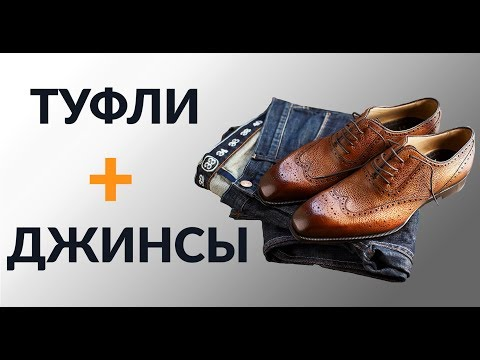 Как носить джинсы с туфлями | 3 правила