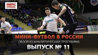 Мини футбол в России 11 й выпуск