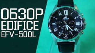 EDIFICE EFV-500L-1A | Обзор (на русском) | Купить со скидкой