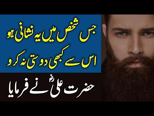 Kameena Shakhs Ki Pehchan Kya Hai || Hazrat Ali R A Ka Farman || Urdu Lab Standard quality (480p)