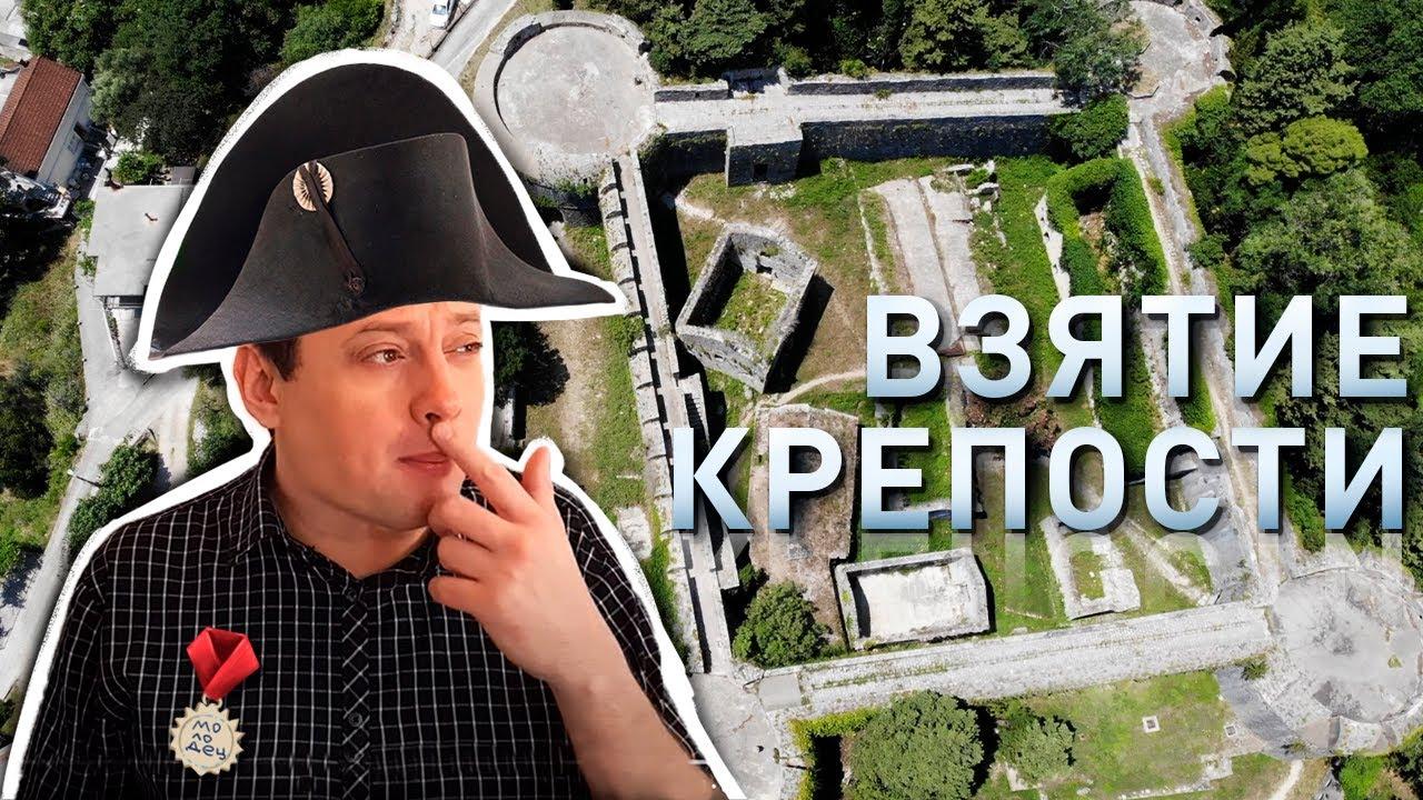 Взятие крепости. Черногория 2020
