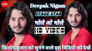 Gambar cover Deepak Nigam Superhit Live Perform भोले ओ भोले !!बड़हिया!! (2017) Contact :-7631927707