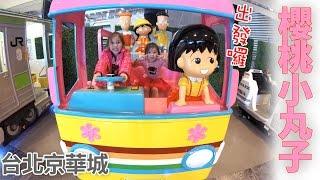 櫻桃小丸子號要出發囉大家快上公車吧 我們在台北京華城的玩具反斗城前看到玩具搖搖車是櫻桃小丸子耶  ちびまる子ちゃん Sunny Yummy running toys 跟玩具開箱