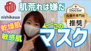肌荒れ対策マスク敏感肌乾燥肌の悩みに秋冬マスクは西川のこれで肌あれ防止