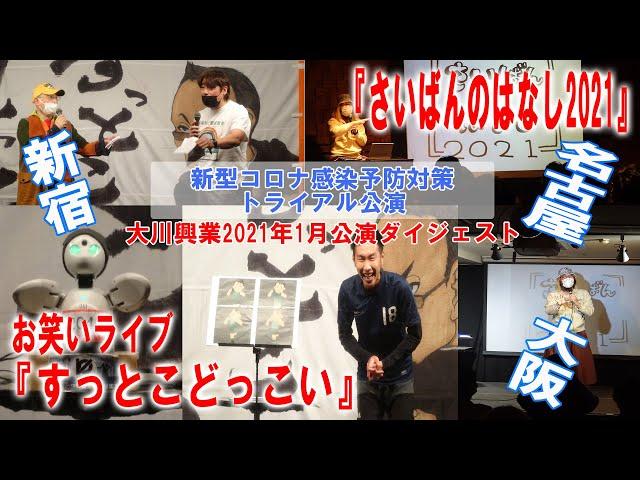 大川興業 2021年1月公演ダイジェスト『すっとこどっこい』『さいばんのはなし2021』