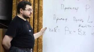 """Курс лекций """"Линейная алгебра"""", Часть 9"""