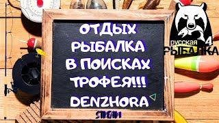 Русская Рыбалка 4 В Поисках Трофея denzhora russianfishing4