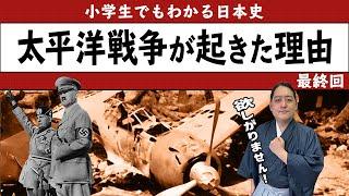 小学生でもわかる『太平洋戦争が起きた理由』【日本史シリーズ最終回】
