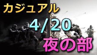 【Rainbow Six Siege】 4/20 夜の部 【アーカイブ】
