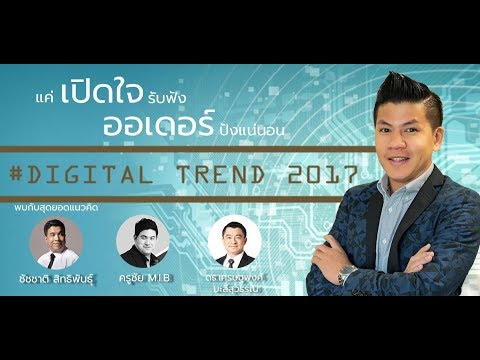 Digital Marketing Trend 2017 - 2018