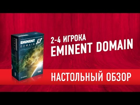"Настольная игра ""EMINENT DOMAIN"". Обзор // EMINENT DOMAIN board game review"