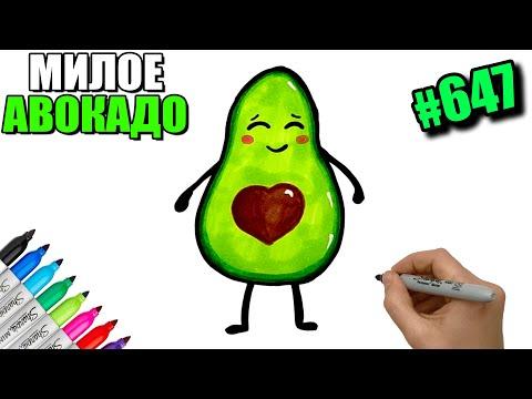 Как ПРОСТО нарисовать Авокадо. Рисунки для срисовки - Милое Авокадо. Как срисовать Авокадо. #647