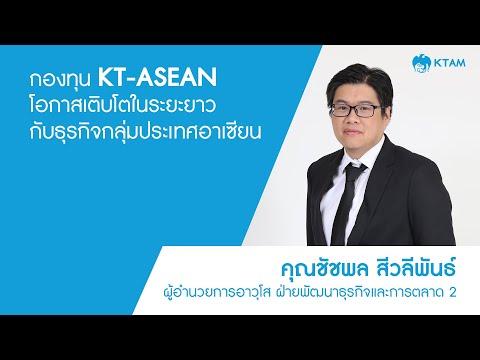 กองทุน KT-ASEAN โอกาสเติบโตในระยะยาว กับธุรกิจกลุ่มประเทศอาเ