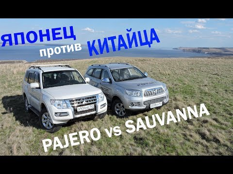 Mitsubishi Pajero 4 vs Foton Sauvana