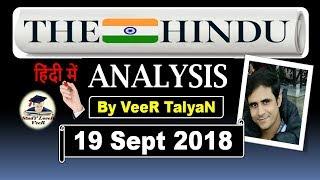 19 September 2018 - The Hindu Editorial News Analysis - Bank Merger, Urban Naxal, Current affairs