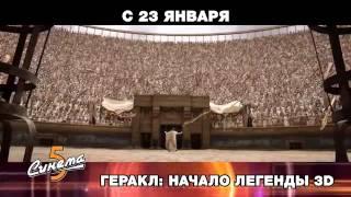Геракл  Начало легенды 3D