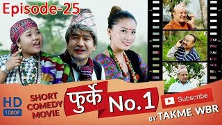 फुर्के न:1 भाग 25 Furke No.1 Nepali Comedy Web Series WILSON Bikram Rai Aruna Karki