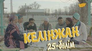 «Келінжан» 25-бөлім «Келинжан» 25-серия