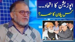 Opposition Alliance..Big Danger for Imran Khan? | Orya Maqbool Jan | Harf E Raaz