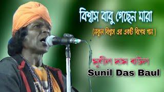 বিশ্বাস বাবু গেছেন মারা !!সুনীল দাস বাউল !!Sunil Das Baul !!Rangamatir Sure !!