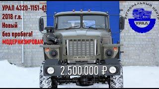 Урал 4320 (2018 год) модернизирован!